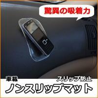 GW通常営業 車 スリップ防止 2個セット カー用品/スマホグッズ/ホルダー/車載/滑収納/ハンガー...