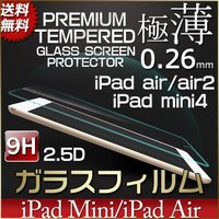 iPad mini2/3/4、iPad Air/Air2、iPad2/3/4ガラスフィルム iPad...