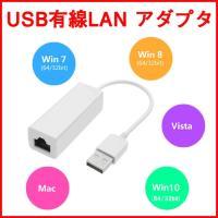 USB2.0対応 有線LAN変換アダプター USBからRJ-45転換 Windows XP・Wind...