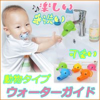 1個買うともう一個無料付♪動物タイプ ウォーターガイド 小さい子供の手洗い補助具 手洗い補助 子ども...