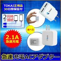 ACアダプター USB充電器 2.1A 2ポート 急速充電 電源アダプタ iPhone 充電器 コン...