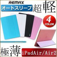 iPad Air/Air2 ケース スリープ iPad Air ケース