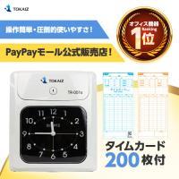 ※期間限定 タイムカード 合計200枚付♪ 送料無料 【TR-001S】6欄印字可能 インクリボン付...