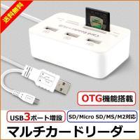 SDカードリーダー USBカードリーダー SDメモリーカードリーダー MicroSD SD SDHC...