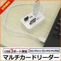 ★商品名:マルチカードリーダー ★商品仕様:USBポート:USB3.0 4ポート ★電源:バスパワー...