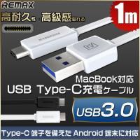 ★商品名称:USB3.0 Type-C 充電ケーブル ★ブランド:REMAX ★長さ:1m ★対応機...