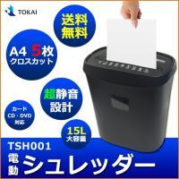 電動 シュレッダー 超静音設計 A4 用紙 5枚細断 カード CD DVD 対応 15L大容量 宅配...