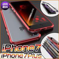 iphone7 バンパー iPhone7 ケース iPhone7 Plus バンパーケース 耐衝撃 ...