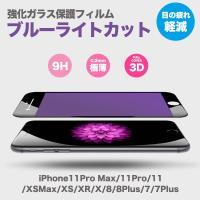 iPhone7 フィルム 送料無料 ブルーライトカット 表面硬度9H ガラス飛散防止 油分防止 気泡...