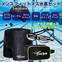 メンズ 水着 6点セット水着セット 水泳 水着 フィットネス水着 海水パンツ 水泳キャップ 水泳ゴー...
