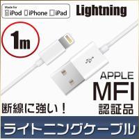 ★商品名称:MFI認証済み Lightningケーブル ★カラー:ホワイト ★Lightning U...