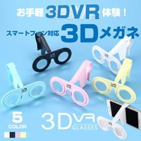 ★商品名称:スマホ用3DVRゴーグル ★材質:プラスチック ★サイズ:約10.8*7.5*5cm ★...