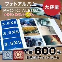 送料無料 アルバム フォトアルバム 600枚収納 フォト 写真 写真収納 大容量 可愛い かわいい ...