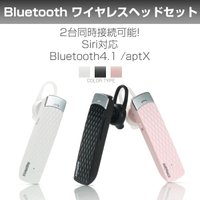 2台同時接続可能! Siri対応 Bluetooth4.1 /aptXBluetooth ヘッドセッ...