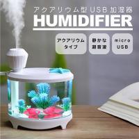 金魚がカワイイ!アクアリウムタイプ 静かな超音波加湿器 microUSBでオフィスに便利!