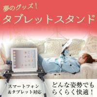 タブレット スタンド アルミ 寝ながら スマホ スタンド iPad スタンド フレキシブルアーム