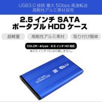 USB ハードケース 2.5インチ アルミHDDケース USB3.0 SATA  外付け ハードディ...