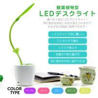 スタンドライト 観葉植物型 LED デスクライト デスクライト LED ライト デスク USB US...
