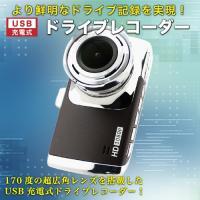 マイクロSDカード32Gまで対応 ドライブレコーダー ドラレコ 送料無料 超広角170度 簡単フルH...