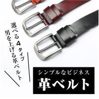 ベルト メンズ レザー 牛革ベルト 本革ベルト 紳士ベルト メンズ 革 ブラック ブラウン