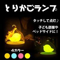 スタンドライト 電気スタンド 【送料無料】鳥かご型ランプ LED ライト ランプ 照明 インテリア ...