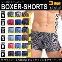 送料無料 メンズボクサーブリーフ 3枚セット クール 素材 夏 スパンデックス ショーツ パンツ 柄...
