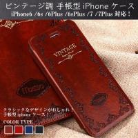 iPhone7 ケース 手帳型 iPhone7Plus スタンド機能 iPhone7 iPhone7...