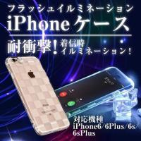 光る iPhoneケース 【メール便送料無料】 フラッシュイルミネーション 耐衝撃 対応機種 iPh...
