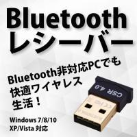 Bluetooth レシーバー ブルートゥース アダプター ドングル 無線 4.0 ワイヤレス モバ...