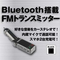 携帯充電器 車 日本語説明書付♪【メール便送料無料】 Bluetooth搭載 FMトランスミッター ...