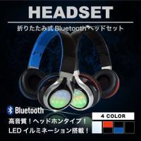【メール便送料無料】ヘッドセット Bluetooth 折り畳み式 ブルートゥースヘッドセット 高音質...
