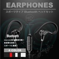 Bluetooth イヤフォン ワイヤレス イヤホン スマートフォン iPhone iPod iPa...