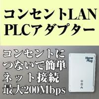 送料無料 PLCアダプター コンセント LAN 最大200Mbps インターネット接続 家庭用 複数...