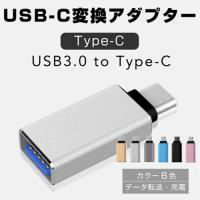 USB to Type-C 変換 アダプター コネクター タイプC OTG USB3.0 android スマホ Macbook タブレット 充電 データ伝送