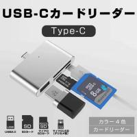 Type-C カードリーダー カラー ゴールド ローズゴールド シルバー グレー USB3.0 SD...