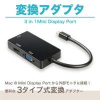 送料無料 3 in 1Mini Display Port 変換アダプタ Mini DisplayPo...