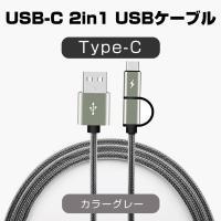 【送料無料】USB-C 2in1 type c USB ケーブル 0.8M 充電&データ転送対応 T...