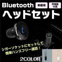 送料無料 Bluetoothヘッドセット 車載用 イヤホン カナル インナーイヤー ブルートゥース ...