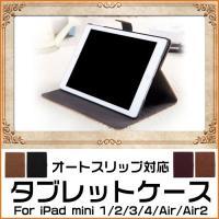 iPad mini4 ケース mini mini2 mini3 iPad Air2 iPad Pro...