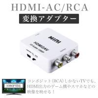 送料無料 hdmi-av/rca 変換 HDMI-AV/RCA 変換 変換アダプター コンポジット(...