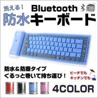 送料無料 防水Bluetoothキーボード 洗える 防塵 モバイル フルキーボード 無線 携帯 コン...
