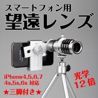 送料無料 スマートフォン用望遠レンズ スマホ カメラ 写真 ズーム iPhone Android ア...