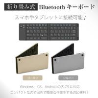 折りたたみ式 Bluetooth キーボード ブルートゥースキーボード スマホ対応 スマートフォン ...