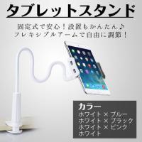 タブレット スタンド アーム 寝ながら スマホ スタンド iPhone iPad air mini ...