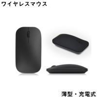 マウス ワイヤレス Bluetooth マウス 電池交換不要 無線 バッテリー内蔵 充電式 光学式 ...