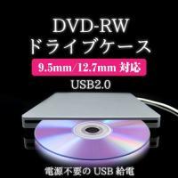 送料無料 DVD-RWドライブケース SATA USB 2.0 自作 PC パソコン スリムドライブ...