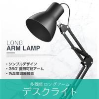 LED デスクライト 卓上ライト 電気スタンド 360度調節可能 色温度調節可能 ロングアーム 上下...