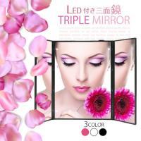 卓上ミラー 三面鏡 LED付き テーブルミラー スタンドミラー 鏡 化粧鏡 化粧 メイク 三面鏡 卓...