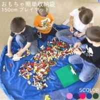おもちゃマット プレイマット 150cm おもちゃ 収納 袋 お片付け シート プレイマット お片付け 大容量 玩具収納 レゴマット 収納 袋 簡単整理 撥水加工