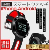日本正規代理店 スマートウォッチ iPhone アンドロイド 日本語対応 心拍 血圧 歩数計 万歩計...